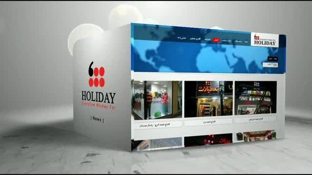 معرفی وب سایت پوشاک تعطیلات