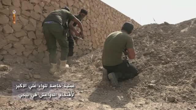 پاتک به داعش و هلاکت تروریست در بیجی