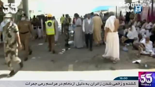 کشته و زخمی شدن زائران به دلیل ازدحام در مراسم حج