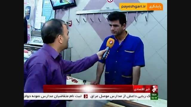 گزارش با موضوع قیمت گوشت