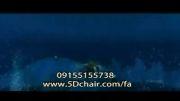 فیلم سینما 6 بعدی و سینما سیمولاتور-هدایتی09155155738-ترن دریایی-درجه کیفی A