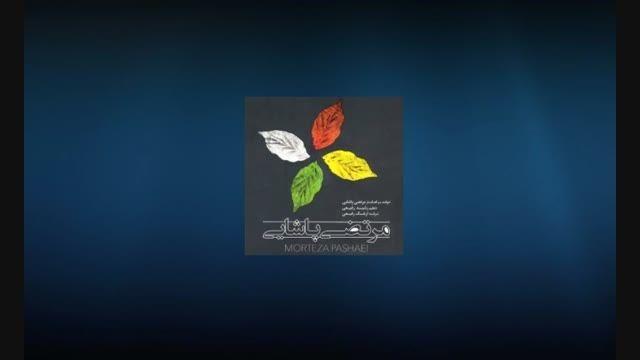 دانلود آلبوم جدید مرتضی پاشایی به نام گل بی تا