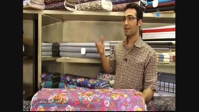 تولیدی پوشاک زنانه ویچی - بخش اول