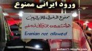 ورود ایرانی ممنوع