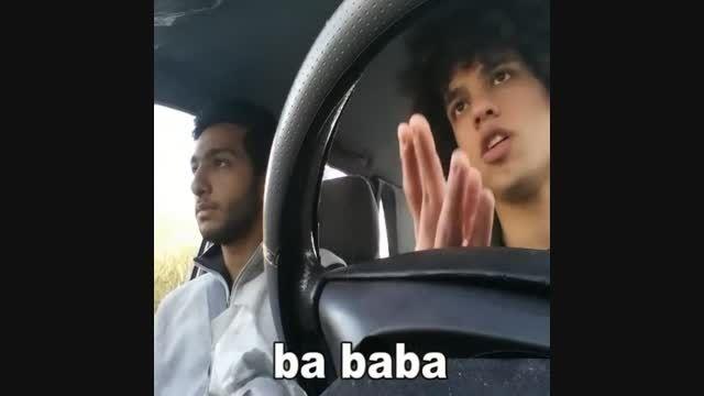 وقتی با پدرت تو ماشینی Vs وقتی با دوستت تو ماشینی