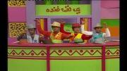 كلیپ كلاه 1 مسابقه آشپزی عمو مهربان و خاله رویا،شبكه دو