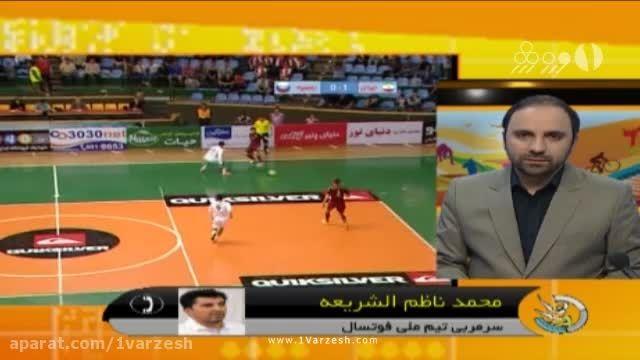 حریف های تیم ملی فوتسال ایران مشخص شدند