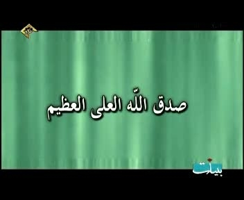 مصونیت قرآن از تحریف - دکتر کریم دولتی - قسمت اول