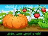 دانلود انیمیشن رایگان کشاورزی ارگانیک