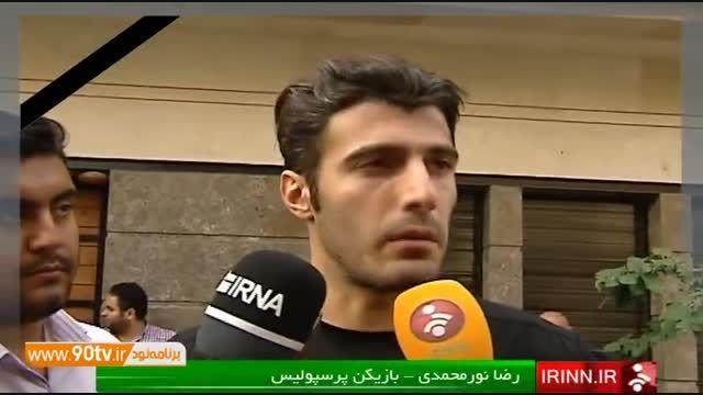 واکنش بازیکنان و هواداران به درگذشت هادی نوروزی