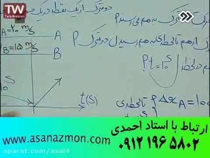 دانش آموزان و پشت کنکوری ها فیزیک آسان کنکور 9