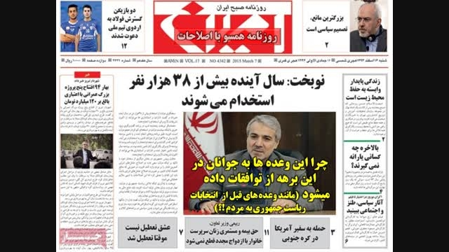 گروه سبا - گزیده اخبار روز در 30 ثانیه - شنبه 16 اسفند