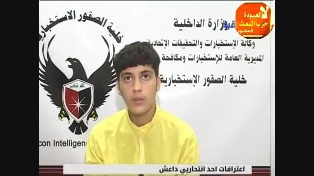 دستگیری نوجوان انتحاری داعش قبل از انفجار در بغداد