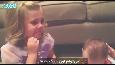 گریه کردن با مزه ی دختر بچه به خاطر برادر کوچیکترش