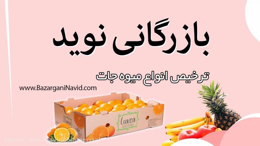 ترخیص میوه
