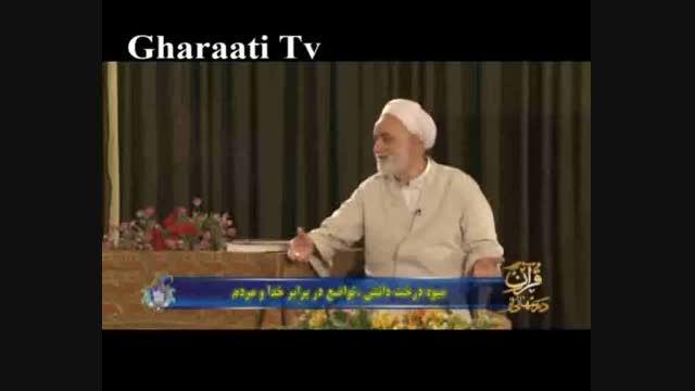 تعلیم همراه با تربیت درسهایی از قرآن