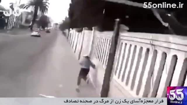 فرار معجزه آسای یک زن از مرگ در صحنه تصادف