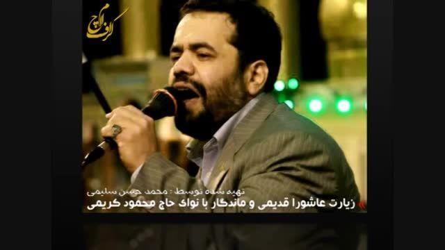 دانلود زیارت عاشورا تصویری - حاج محمود کریمی