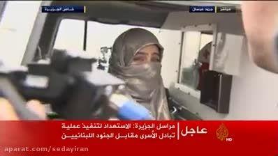 همسر ابوبکر البغدادی
