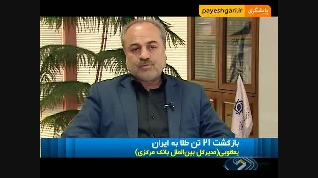 بازگشت 21 تن طلا به ایران