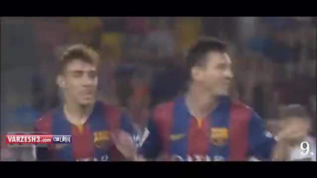 ۱۰ گل برتر مسی برای بارسلونا ۲۰۱۵-۲۰۱۴