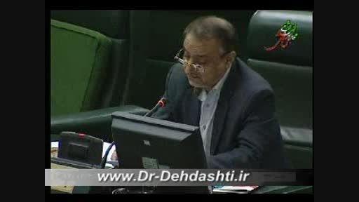 تحقیق و تفحص از منطقه آزاد اروند/دکتر دهدشتی 1394/02/30