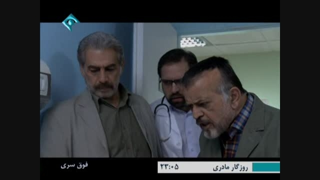 دانلود سریال فوق سری - سرگرد نصراللهی قلابی 1