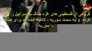 دلیل حضور فلسطینی ها در سوریه !!!