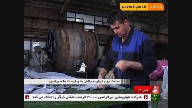 چالش ها و فرصت های صنعت چرم ایران