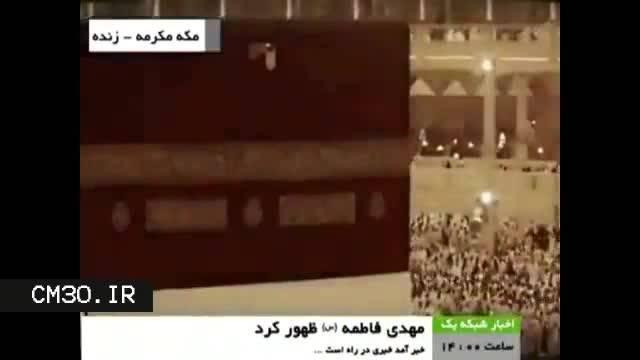 کلیپ متحول کننده خبر ظهور آقا . اللهم عجل لولیک الفرج .