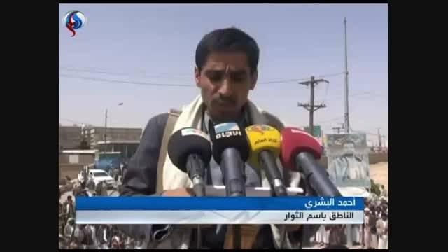 فیلم؛ تظاهرات مردم یمن در حمایت از انصار الله