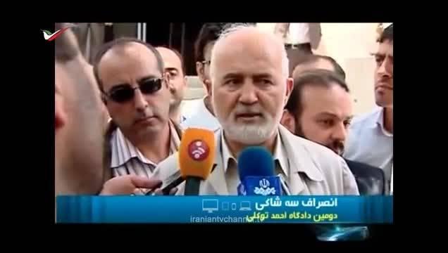 گزارش صداوسیما از دادگاه احمد توکلی