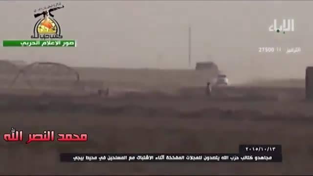 انهدام انتحاری های داعش در بیجی توسط حزب الله عراق