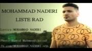 محمد نادری (لیست رد)