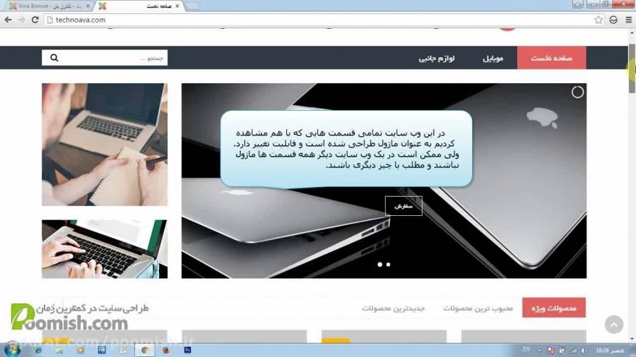 تغییرات در صفحه نخست وب سایت ( ماژول جوملا )