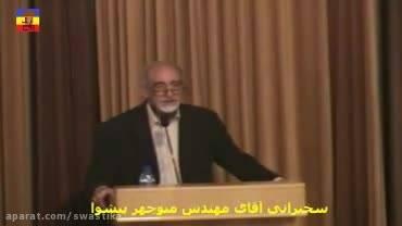 باورهای ایرانیان باستان از ماهیت حقیقی زمین