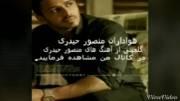 کلیپهای منصور حیدری.در کانال من مشاهده و در رادیو جوان