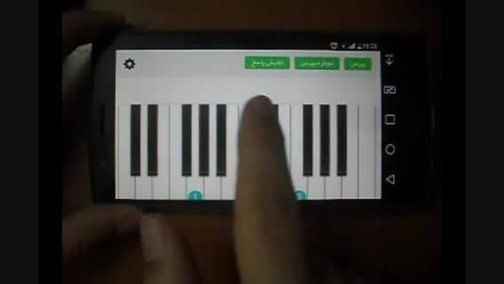رامشگر-تقویت گوش موسیقی با اپ دیکته نت ها در موبایل