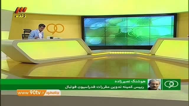 گفتگو با نصیرزاده درباره انتقال عجیب پروپیچ