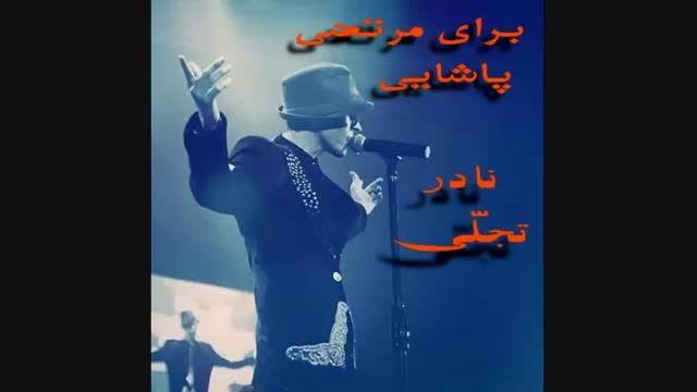آهنگ مرتضی   با صدای نادر تجلی   برای مرتضی پاشایی   آذ