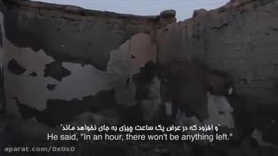 مستند سازمان عفو بین الملل از جنایات جنگی نظامیان کُرد