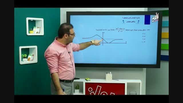 حل تشریحی سوالات ریاضی عمومی کنکور سراسری 94 رشته تجربی