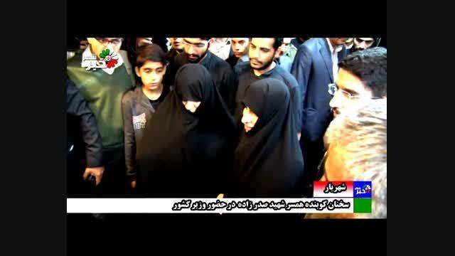 سخنان کوبنده همسر شهید مدافع حرم در حضور وزیر کشور