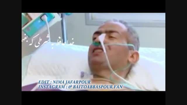 اهنگ خداحافظ محمدعلیزاده بیاد زنده یاد بیت الله عباسپور
