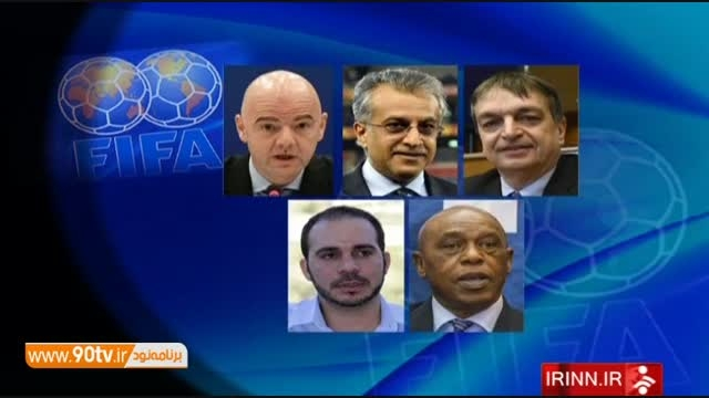 نامزدهای نهایی انتخابات ریاست فیفا مشخص شدند