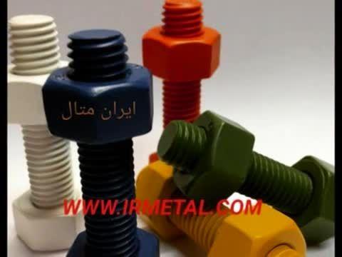 پیچ و مهره ایران متال www.irmetal.com