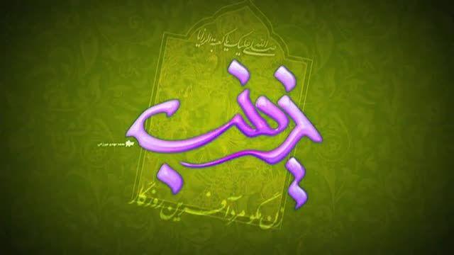 زینب،زینب سلیم موذن زاده (وفات حضرت زینب(س))