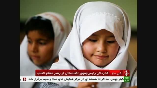 تشکر رئیس جمهور افغانستان از رهبر ایران.mpg