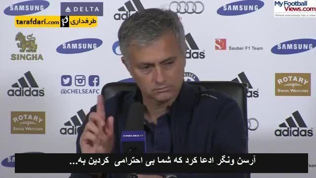 واکنش مورینیو به سوال در مورد اظهارات ونگر