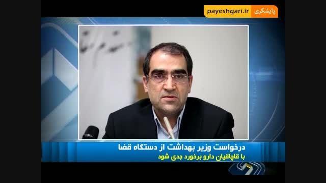 درخواست وزیر بهداشت از دستگاه قضا